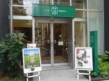 170606茶カフェ深緑茶房② (コピー).JPG