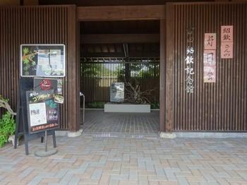 170611古田紹欽記念館②、正面玄関 (コピー).JPG