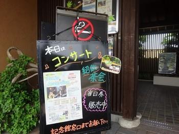 170611古田紹欽記念館④、イベント案内 (コピー).JPG