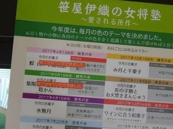170615女将塾「愛される所作」01 (コピー).JPG