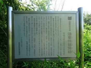 170619湖東焼の彦根めぐり07、湖東焼窯場跡 (コピー).JPG