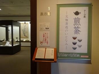 170619湖東焼の彦根めぐり14、彦根城博物館 (コピー).JPG