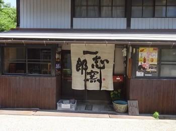 170619湖東焼の彦根めぐり26、一志郎窯 (コピー).JPG