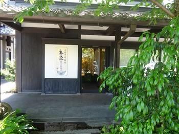 170619湖東焼の彦根めぐり27、たねや美濠美術館 (コピー).JPG