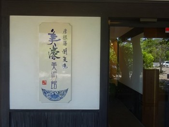 170619湖東焼の彦根めぐり28、たねや美濠美術館 (コピー).JPG