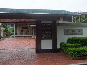 170622三甲美術館①、表門 (コピー).JPG