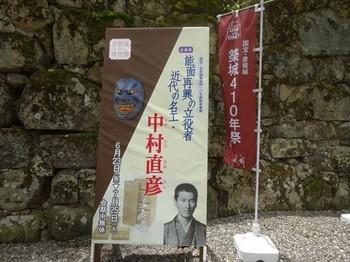 170626彦根城博物館① (コピー).JPG