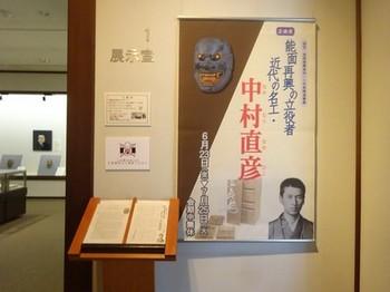 170626彦根城博物館④ (コピー).JPG