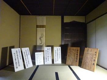 170702彦根めぐり31、埋木舍(茶室「澍露軒」) (コピー).JPG