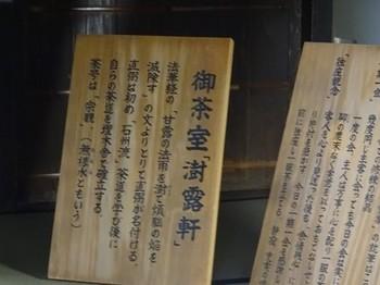 170702彦根めぐり32、埋木舍(茶室「澍露軒」) (コピー).JPG