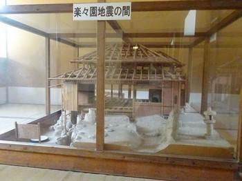 170702彦根めぐり40、楽々園(地震の間の模型) (コピー).JPG
