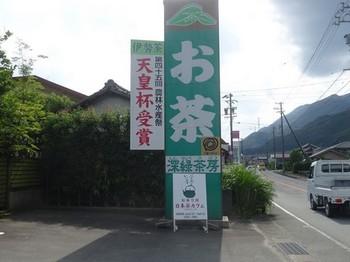 170706深緑茶房見学会35、本店 (コピー).JPG