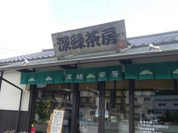170706深緑茶房見学会36、本店 (コピー).JPG
