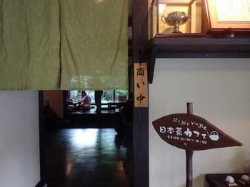 170706深緑茶房見学会38、本店 (コピー).JPG