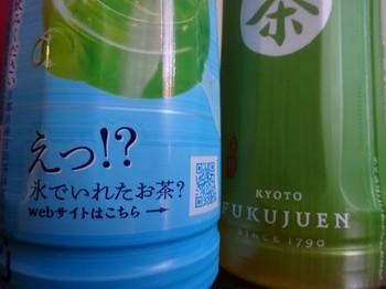 170707氷水出し抹茶入りお~いお茶と水出し抹茶入り伊右衛門 (コピー).JPG