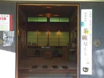 170707荒川豊蔵資料館⑪ (コピー).JPG