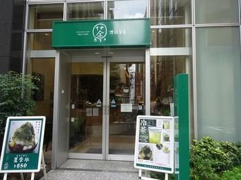 170711深緑茶房「お茶教室」① (コピー).JPG