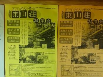 170722東山荘⑯、市民茶会開催の案内チラシ (コピー).JPG