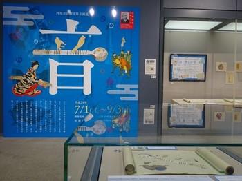 170726西尾市岩瀬文庫08、企画展「音」 (コピー).JPG