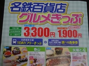 170727名百グルメきっぷチラシ① (コピー).JPG