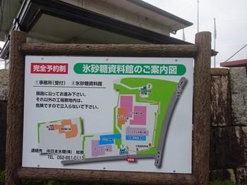 170728氷砂糖資料館06 (コピー).JPG