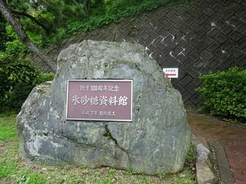 170728氷砂糖資料館07 (コピー).JPG