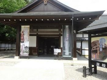 170729彦根城博物館05、玄関 (コピー).JPG