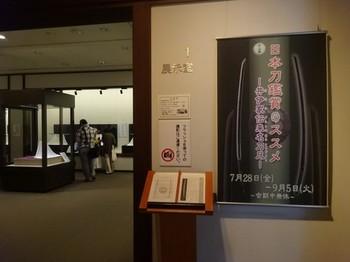170729彦根城博物館07、テーマ展「日本刀鑑賞のススメ-井伊家伝来名刀尽-」 (コピー).JPG
