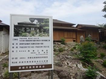 170729玄宮楽々園10、地震の間 (コピー).JPG
