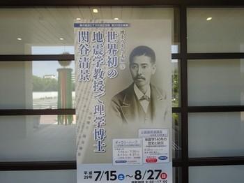 170731奥の細道結びの地記念館④ (コピー).JPG