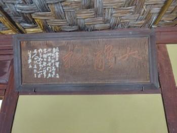 170731奥の細道結びの地記念館⑧、無何有荘大醒榭 (コピー).JPG