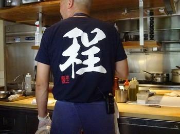 170801イノーヴェ④、井上毅彦オーナーシェフ (コピー).JPG