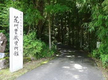 170805荒川豊蔵作陶の地① (コピー).JPG