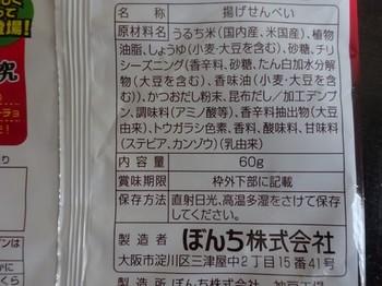170808ぼんち揚④、一括表示 (コピー).JPG