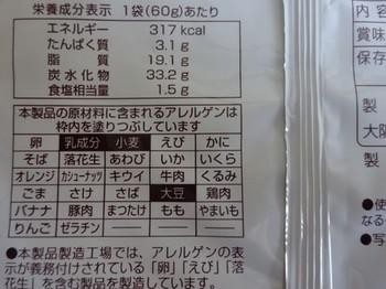 170808ぼんち揚⑤、一括表示 (コピー).JPG