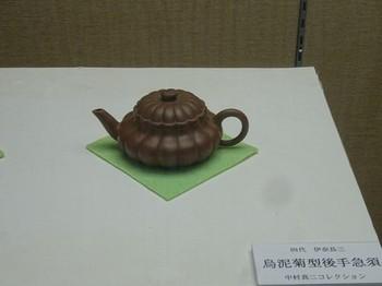 170811とこなめ陶の森資料館20、烏泥菊型後手急須(四代長三) (コピー).JPG