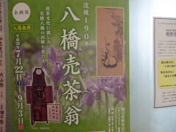 170811知立市歴史民俗資料館④、企画展ポスター (コピー).JPG