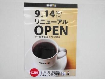 170814アスティ岐阜④、ドトールコーヒーショップ (コピー).JPG