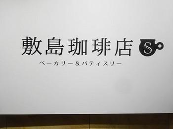 170814敷島珈琲店岐阜駅店① (コピー).JPG
