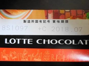 170821ロッテパイの実シロノワール⑤、製造所固有記号 (コピー).JPG