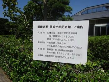 170831旧糟谷邸01 (コピー).JPG