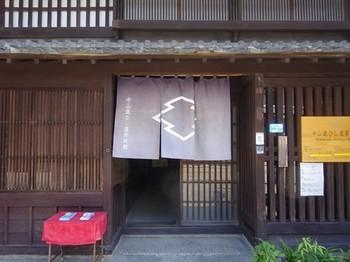 170901中山道ひし屋資料館① (コピー).JPG