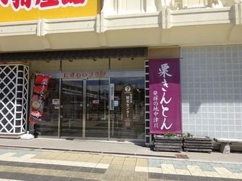 170901中津川⑤、にぎわい特産館 (コピー).JPG