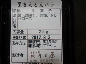 170901中津川栗きんとん②、川上屋 (コピー).JPG