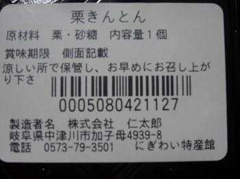 170901中津川栗きんとん⑤、仁太郎 (コピー).JPG