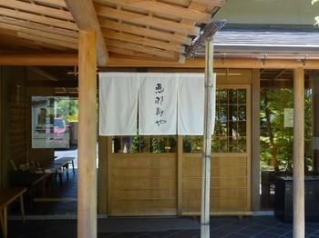 170901恵那寿や観音寺店④ (コピー).JPG