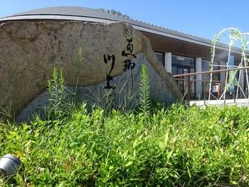 170901恵那川上屋本社恵那峡店①、社名碑(横井照子) (コピー).JPG