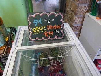 170902タイごはん「ポーヤイ」③、冷凍ストッカー (コピー).JPG