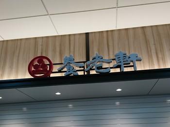 170904アスティ岐阜、あんカフェ養老軒.JPG