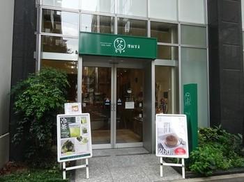170905深緑茶房② (コピー).JPG